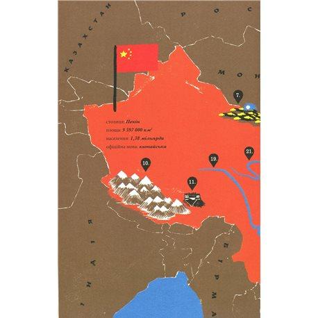 Манчестер ЧЖУ. Китай для допитливих Изабелла Калюта Урбино [9789662647624]