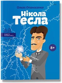 Никола Тесла Ольга Опанесенко IPIO [9786177453238]