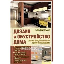 Дизайн и обустройство дома Советы профессионалов