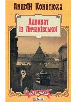 Адвокат С Лычаковской (м) Кокотюха А. Фолио [9789660371156]