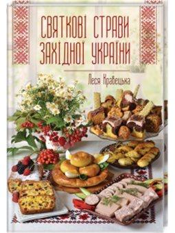 Праздничные блюда Западной Украины Кравецкая Л. Клуб Семейного Досуга [9786171259218]