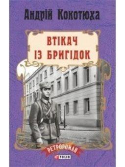 Беглец С Бригидок (м) Кокотюха А. Фолио [9789660378179]