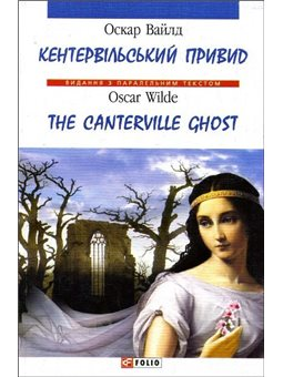 Кентервильское привидение (м) Уайльд О. Фолио [9789660339842]