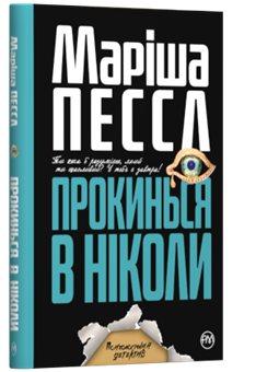 ПроКино в Никогда Пессл М. Родной язык [9789669174383]