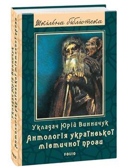 Антология украинской мистичнои прозы Составитель Винничук Ю. Фолио [9789660381100]