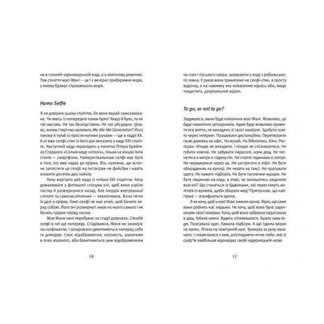 Коммуникация от нуля. Эссе для Мани Титаренко Мария КХ [9786176797227]