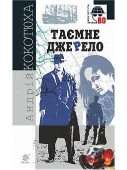 Тайное источник Андрей Кокотюха Учебная книга Богдан [9789661058780]