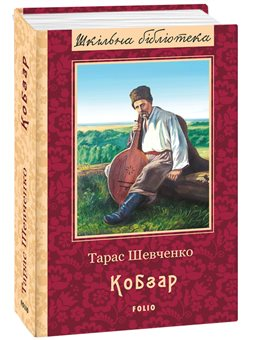 Кобзарь Шевченко Т.Г. Фолио [9789660379992]