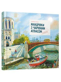 Путешествия с очаровательной Атласом Париж Гербиш Надя КХ [9786176797272]