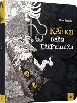 Сказки бабы Гавришихи Олег Гавриш Время мастеров [9789669152787]