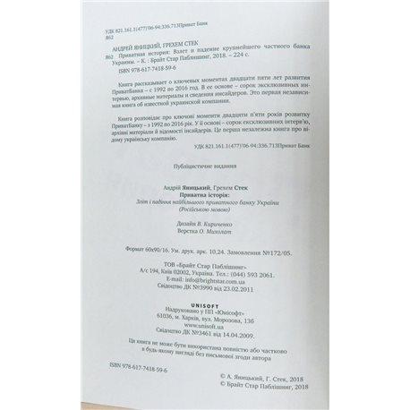Частная история. Взлет и падение ПриватБанка Андрей Яницкий, Грехем Стек Брайт Стар Паблишинг [9786177418596]