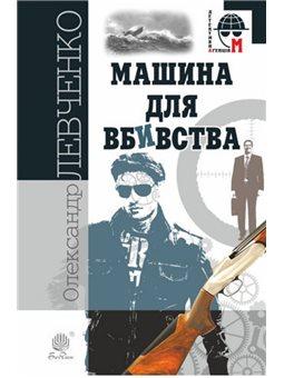 Машина для убийства Александр Левченко Учебная книга Богдан [9789661059503]