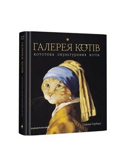 Галерея кошек Герберт Сьюзан А-ба-ба-га-ла-ма