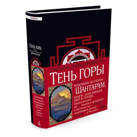 Шантарам Кн.2 Тень горы Робертс Д. Махаон [9785389105003]
