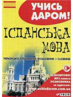 Украинский-испанский разговорник | Фолио [9789660364127]