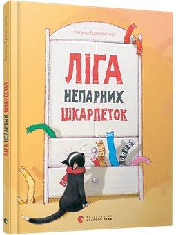 Лига нечетных носков Галина Вдовиченко КХ [9786176795810]