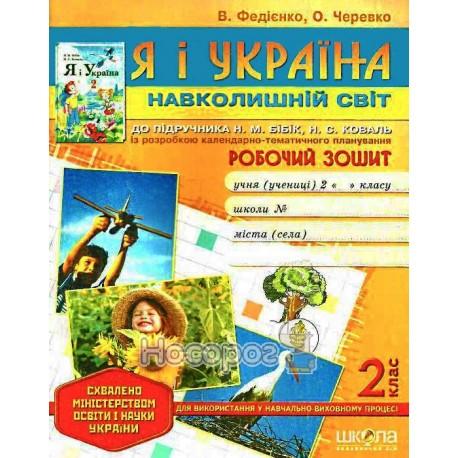 """Робочий зошит """"Я і Україна. Навколишній світ"""", 2 клас. Федієнко В., Черевко О."""