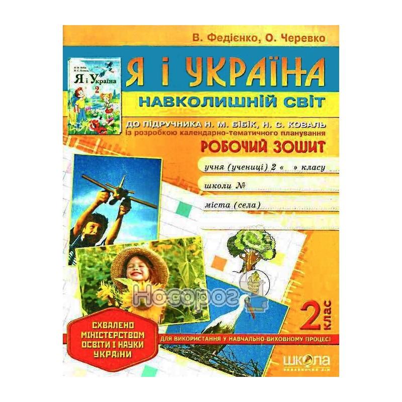 """Фото Робочий зошит """"Я і Україна. Навколишній світ"""", 2 клас. Федієнко В., Черевко О."""