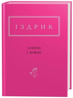 Ленивец и нежные Юрий Издрик А-ба-ба-га-ла-ма-га [9786175851425]