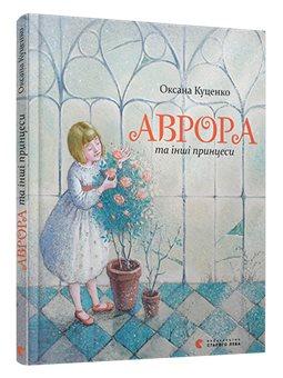 Аврора и другие принцессы Оксана Куценко КХ [9786176796886]