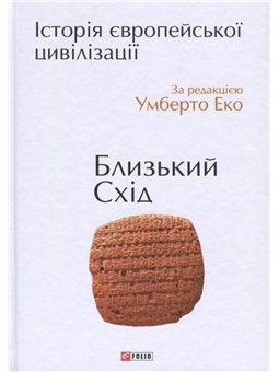 Історія європейської цивілзації.Близький Схід За редакцією Умберто Еко Фолио [9789660375864]