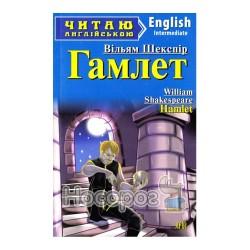 Читаю англійською Гамлет