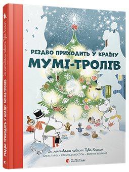 Рождество приходить в Страну Муми-троллей Гаридеш Алекс, Давидссон Сесилия, Янссон Туве КХ [9786176797364]