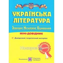 .ПіП ЗНО Міні-довідник Українська література