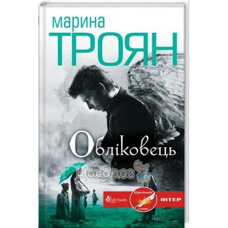 Троян М.Обліковець