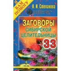 """Заговори сибірської цілительки 33 """"Рипол Медіа"""" (рус.)"""