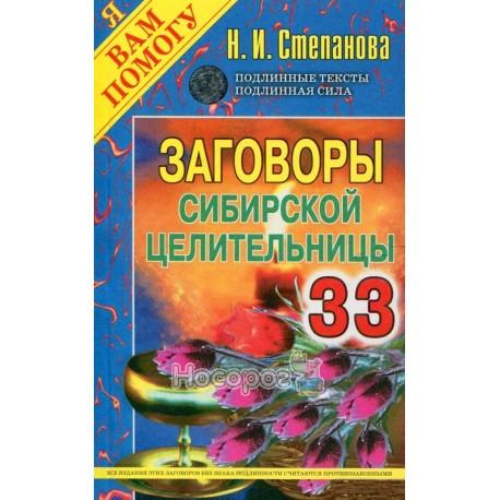 Заговори сибирской целительницы 33