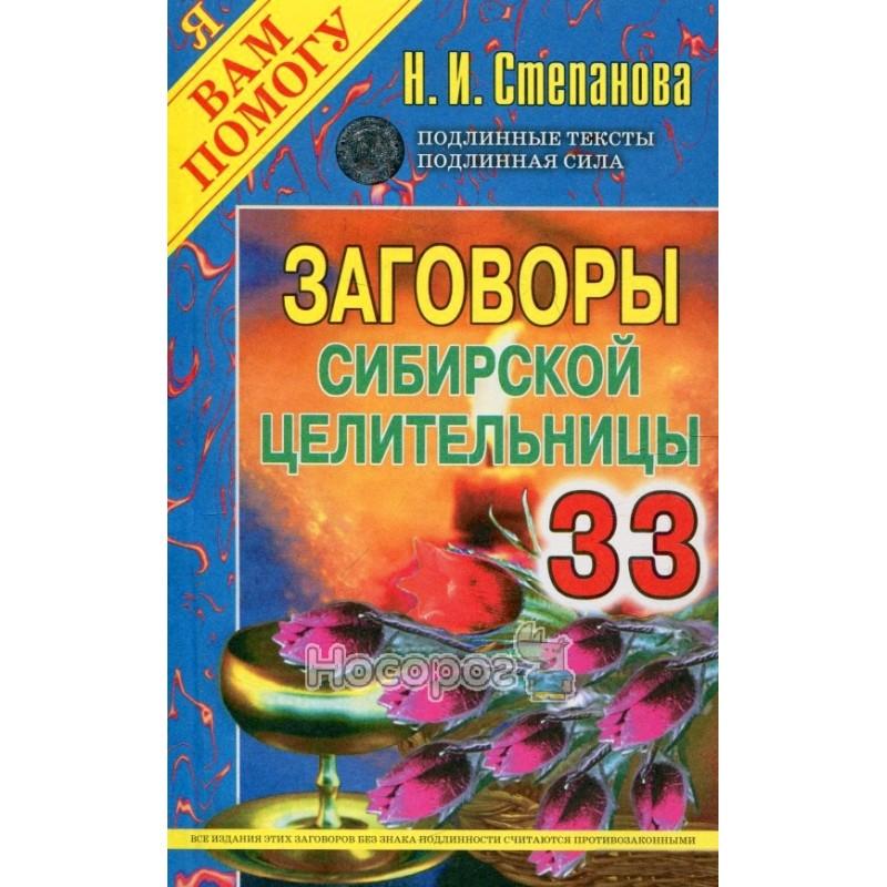 Фото Заговори сибирской целительницы 33