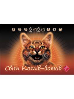 Календарь «Мир Кошек-воинов 2020» Дизайн А. И. Панченко АССА [9786177661213]