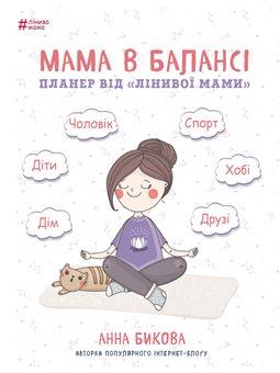 """Мама в балансе. Планер """"Ленивец мамы"""" Анна Быкова BookChef [9786177561094]"""