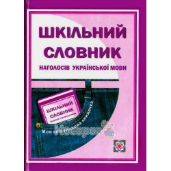 Шкільний словник наглосів української мови Давидова