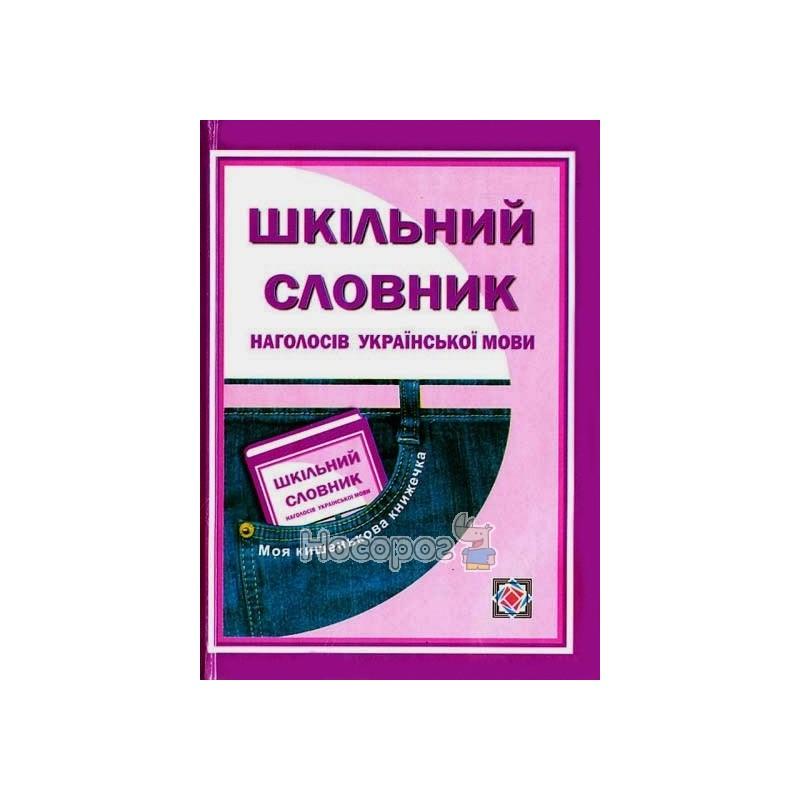 Фото Шкільний словник наглосів української мови Давидова