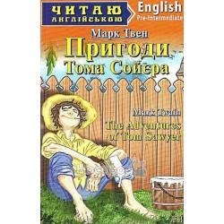 Читаю англійською Пригоди Тома Соєра