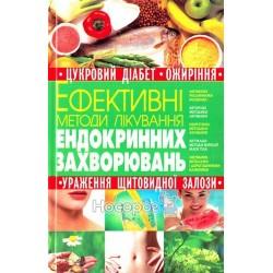 Ефективні методи лікування Ендокриничних захворювань
