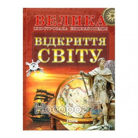 Велика ілюстрована енциклопедія. Відкриття світу