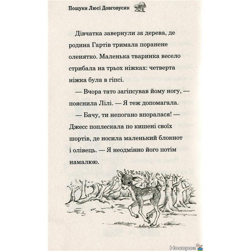 Фото Поиски Люси Довговусик КМ-БУКС [9789669482457]