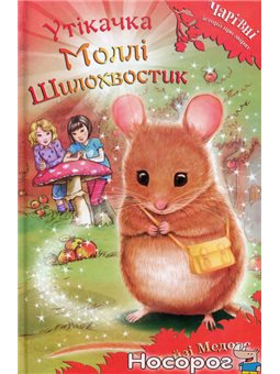 Беглянка Молли Шилохвостик КМ-БУКС [9789669482464]