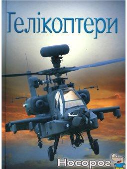 Вертолеты КМ-БУКС [9789669481764]