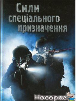 Силы специального назначения КМ-БУКС [9789669481771]