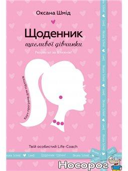 Дневник Счастливой девочки КМ-БУКС [9789669481672]