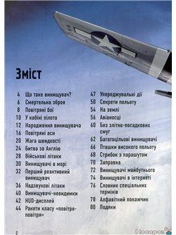 Боевые самолеты КМ-БУКС [9789669481740]
