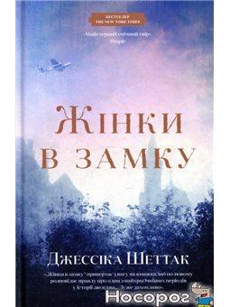 Женщины в замке КМ-БУКС [9789669481559]