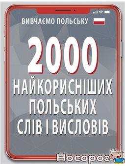 2000 найкорисниших польских слов и Вислова Арий [9789664987025]
