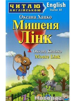 Мишеня Лінк