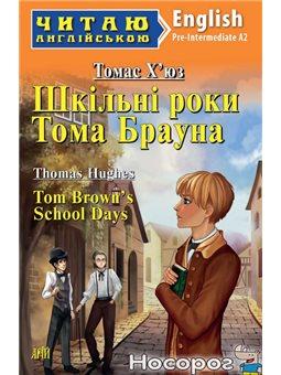Школьные годы Тома Брауна Арий [9789664987223]