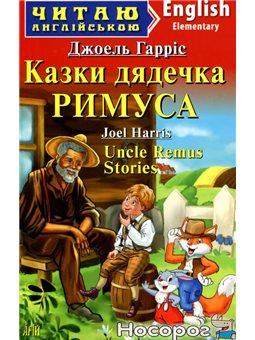 Сказки дядюшки Римуса Арий [9789664986745]